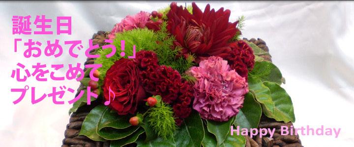 誕生日祝い 花 プレゼント
