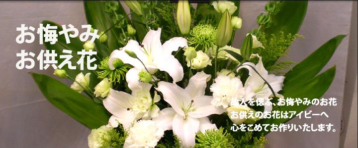 お悔やみ、お供え花 仏花 フラワーショップアイビー