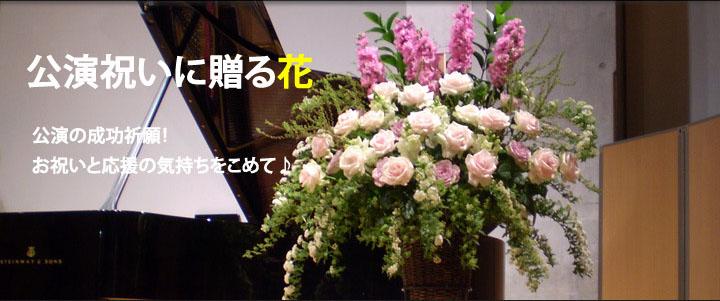 公演祝いに贈る花 新宿花屋